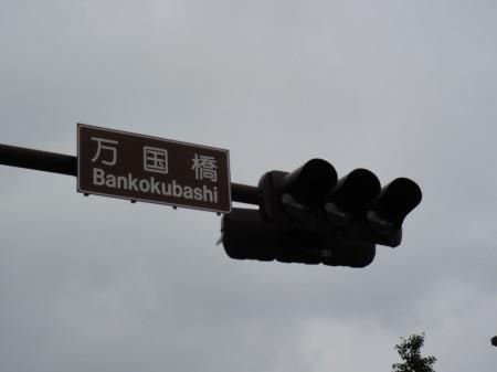 横浜赤レンガ倉庫周辺の道路標識