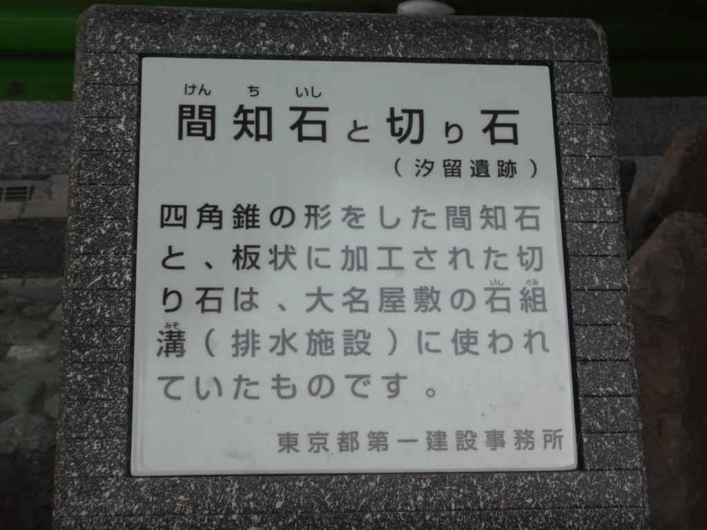 間知石と切り石(汐留遺跡)(2)