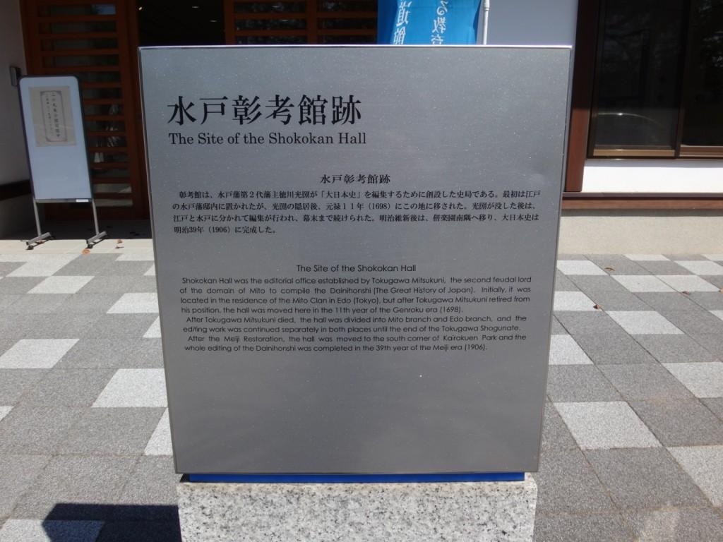 水戸彰考館跡(2)