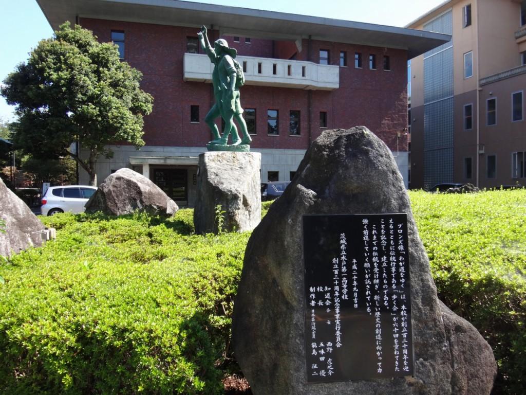水戸城跡地にある茨城県立第一高等学校2
