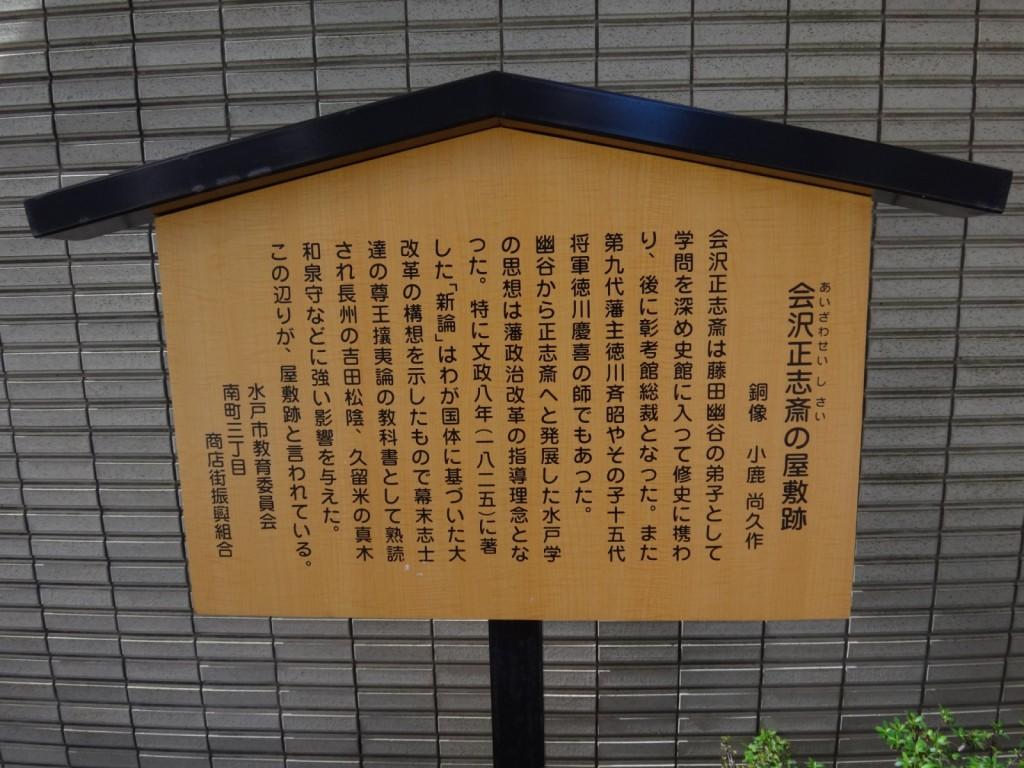 会沢正志斎の屋敷跡(2)