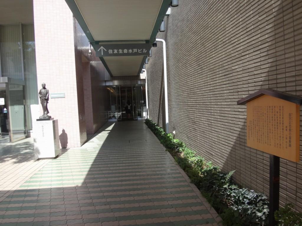 会沢正志斎の屋敷跡