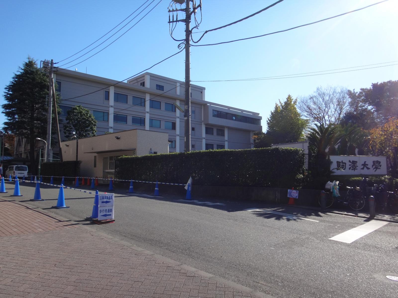 駒澤大学耕雲館2