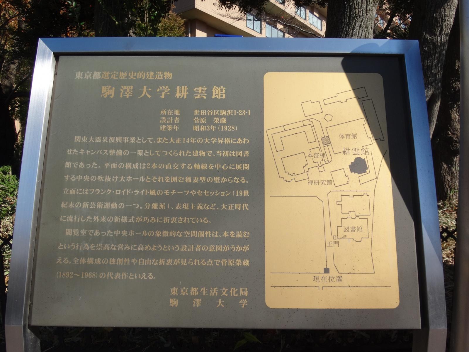 駒澤大学耕雲館1