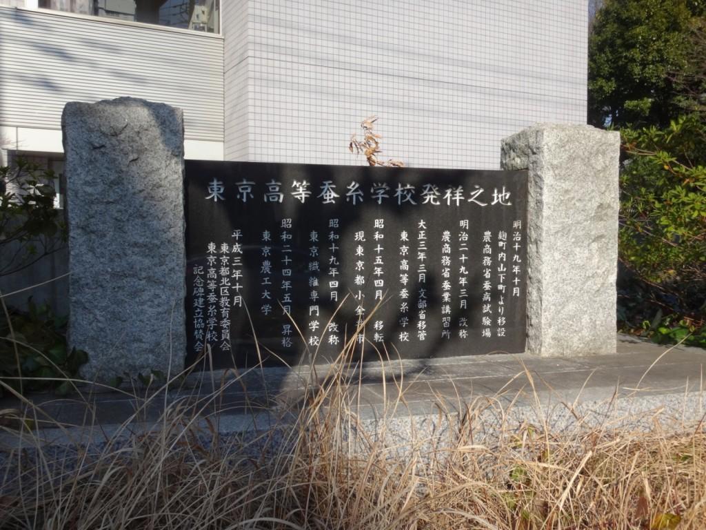 東京高等蚤糸学校発祥之地