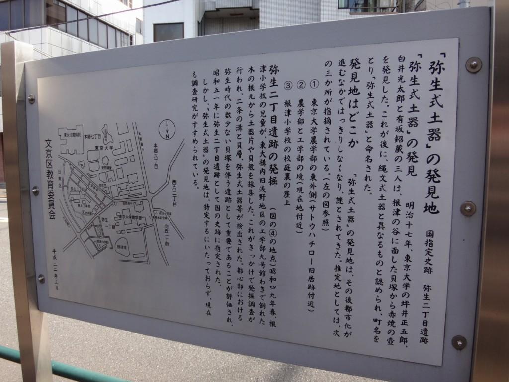 「弥生式土器」の発見地(2)