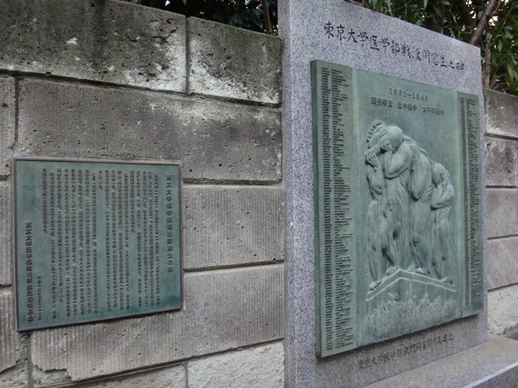 東京大学医学部戦没同窓生の碑