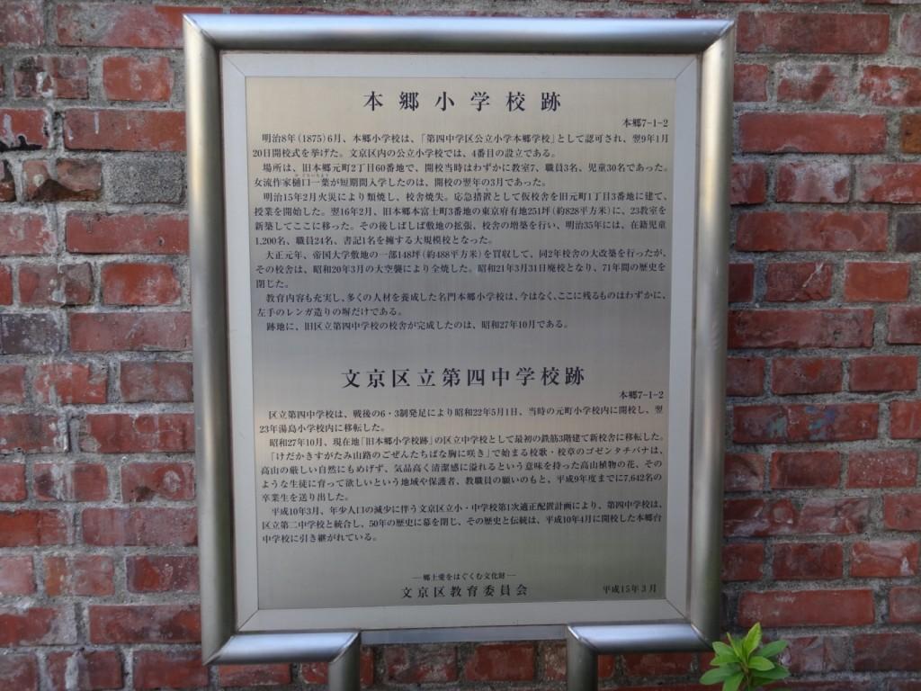 本郷小学校跡と文京区立第四中学校跡(2)