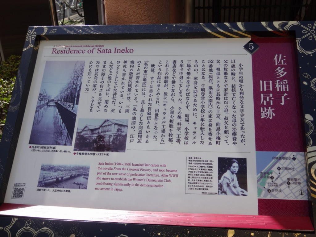 佐多稲子 旧居跡(2)