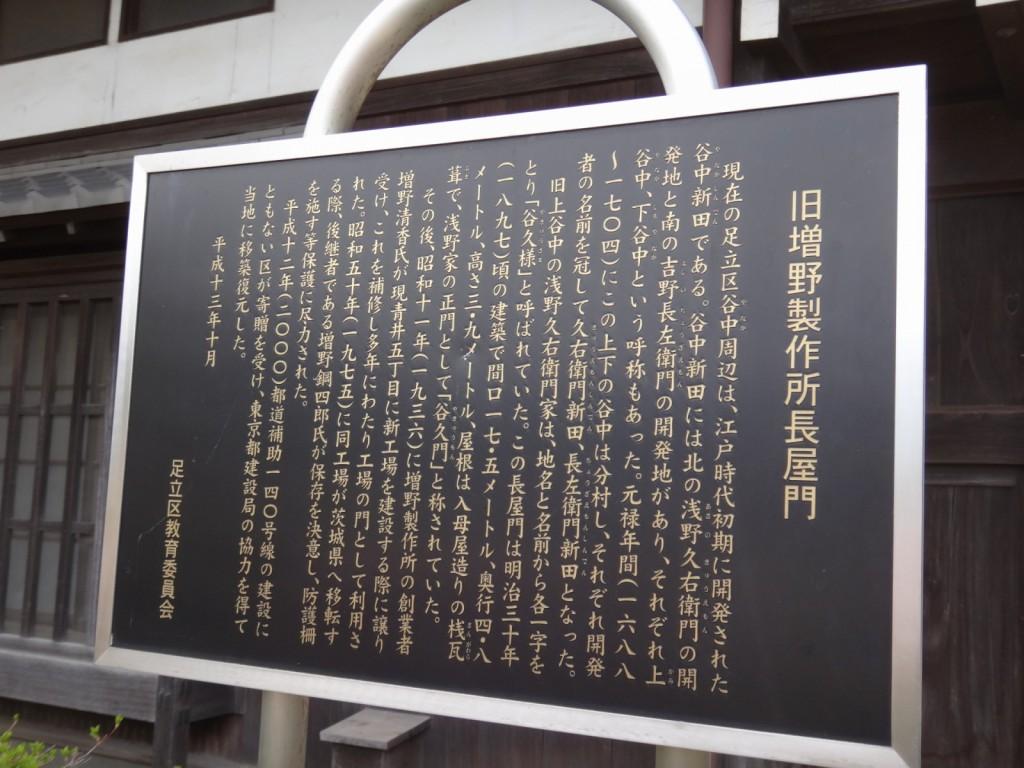 旧増野製作所長屋門(2)