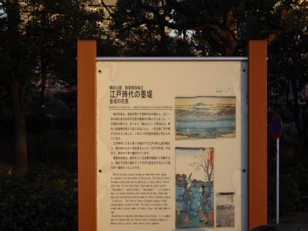 江戸時代の墨堤(1)