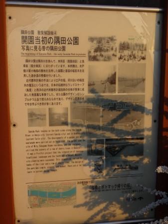 開園当初の隅田公園(2)