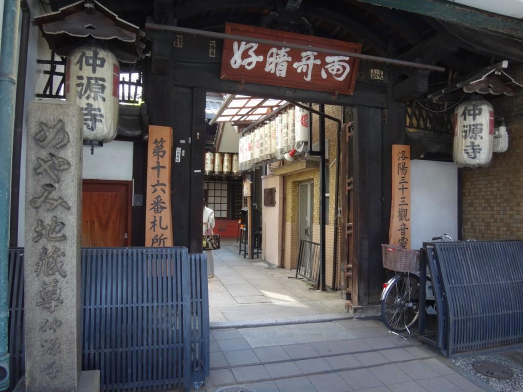 仲源寺(目疾地蔵)(1)