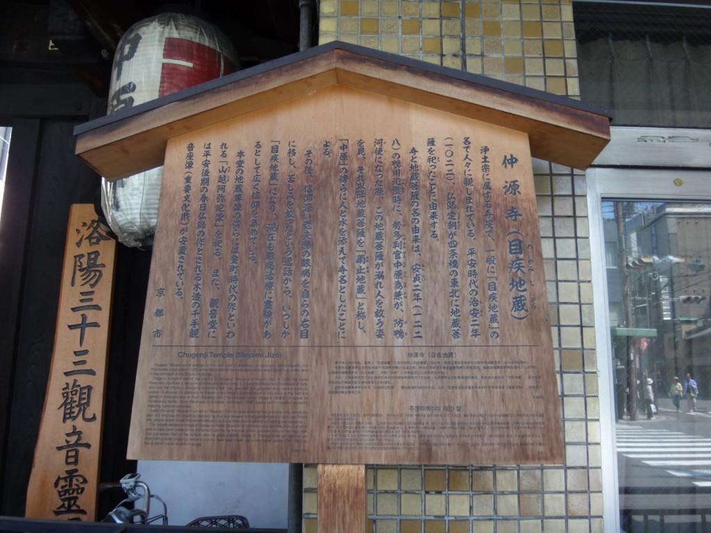 仲源寺(目疾地蔵)(2)