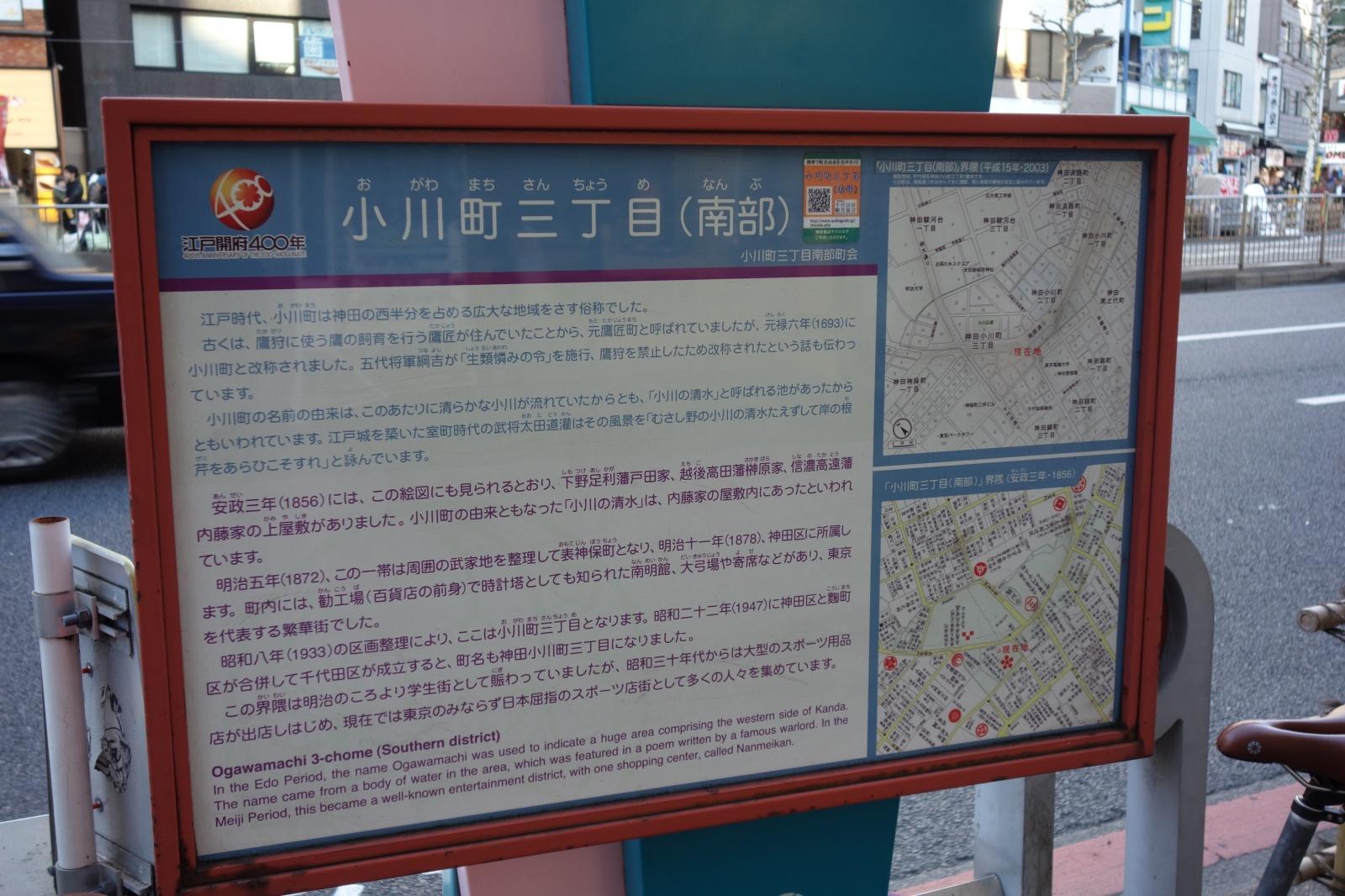 小川町三丁目(南部)2