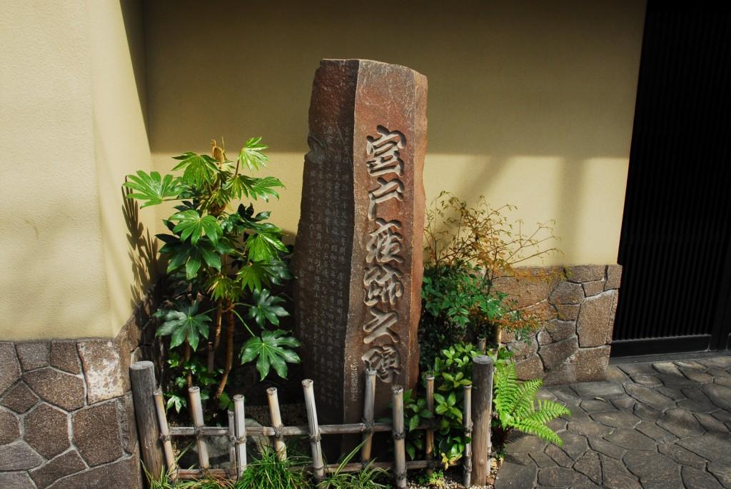 室戸座跡之碑