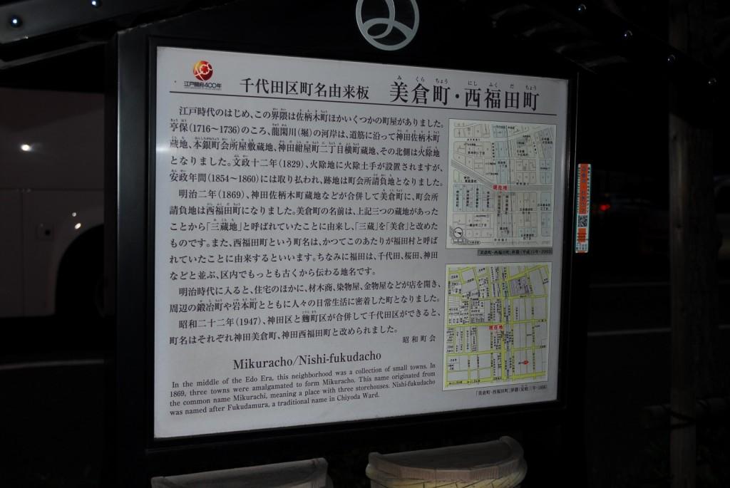 美倉町・西福田町(2)