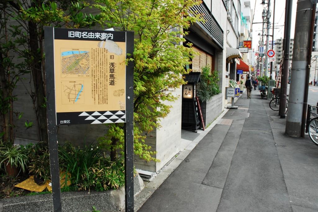 旧 浅草馬道(1)