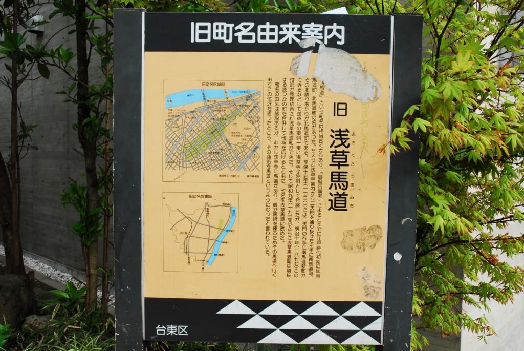 旧 浅草馬道(2)