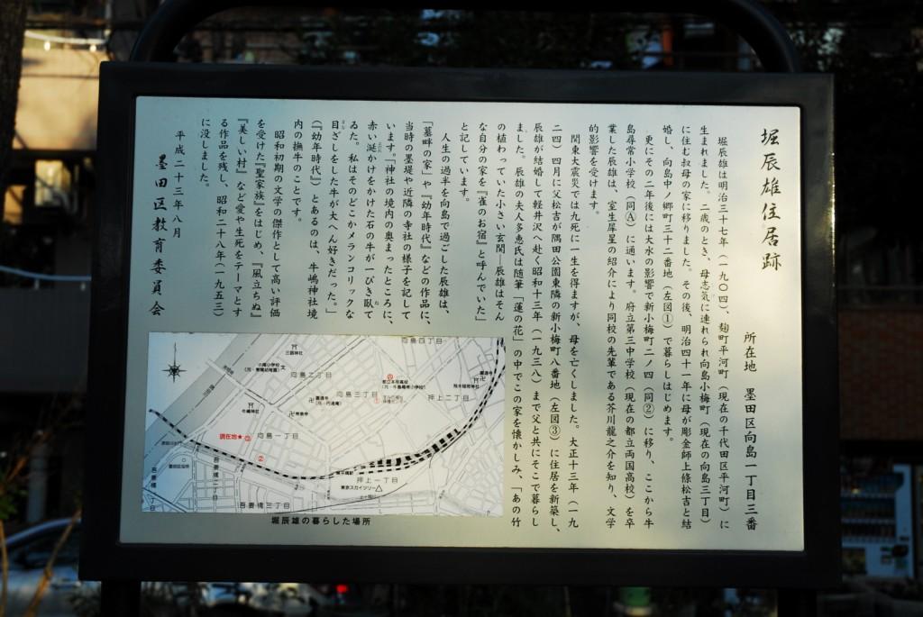 堀辰雄住居跡(2)