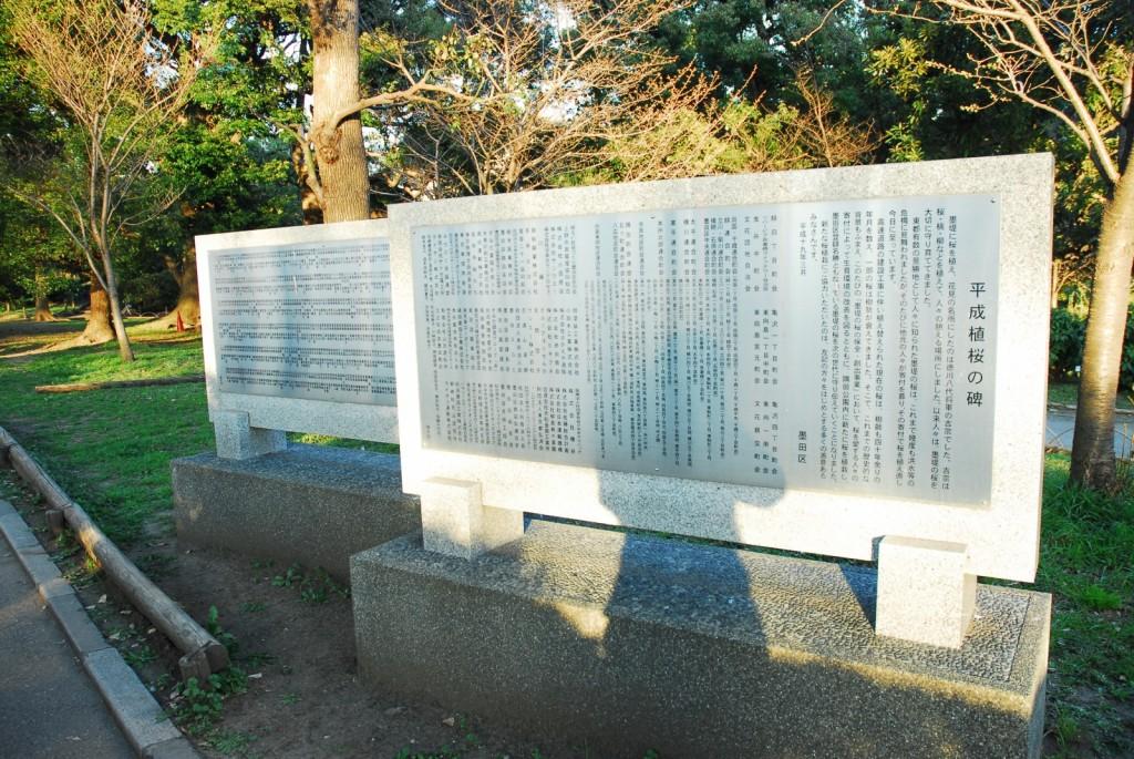 平成植桜の碑(1)