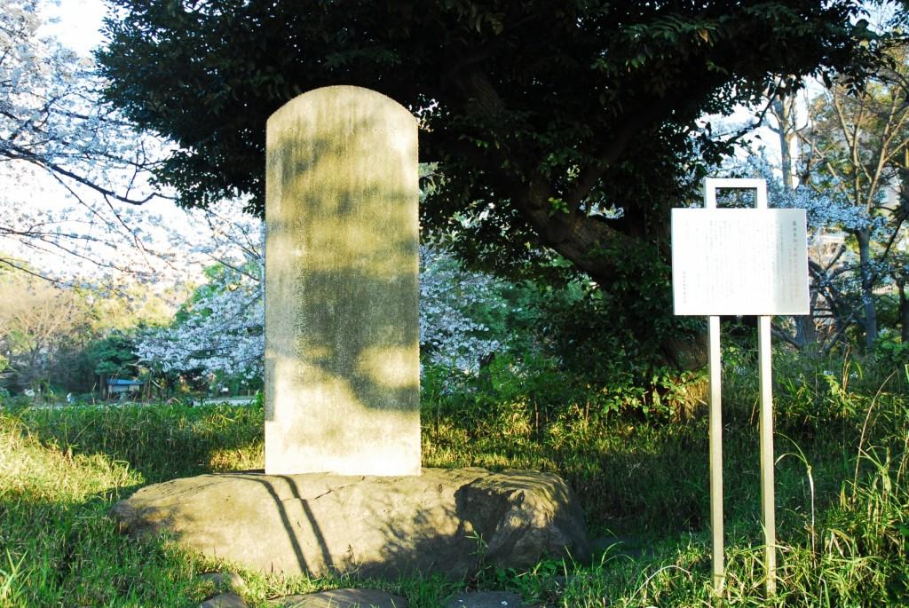 藤田東湖「天地正大気」の漢詩碑(1)