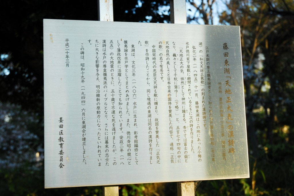 藤田東湖「天地正大気」の漢詩碑(2)