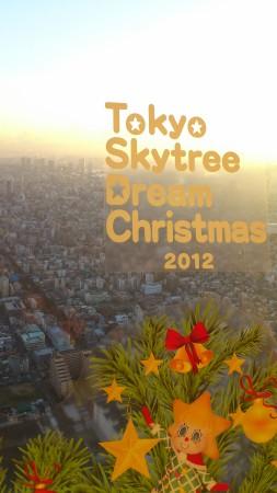 クリスマスの東京スカイツリー(2)