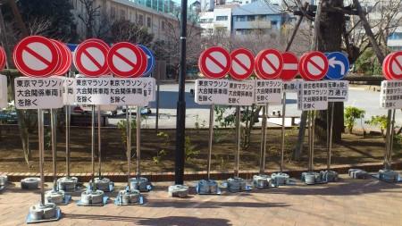 東京マラソン準備(2)
