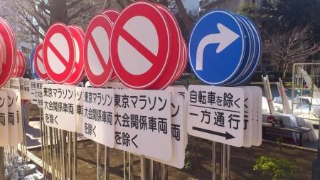 東京マラソン準備(1)