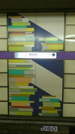 東京メトロ半蔵門線「神保町」駅ホーム