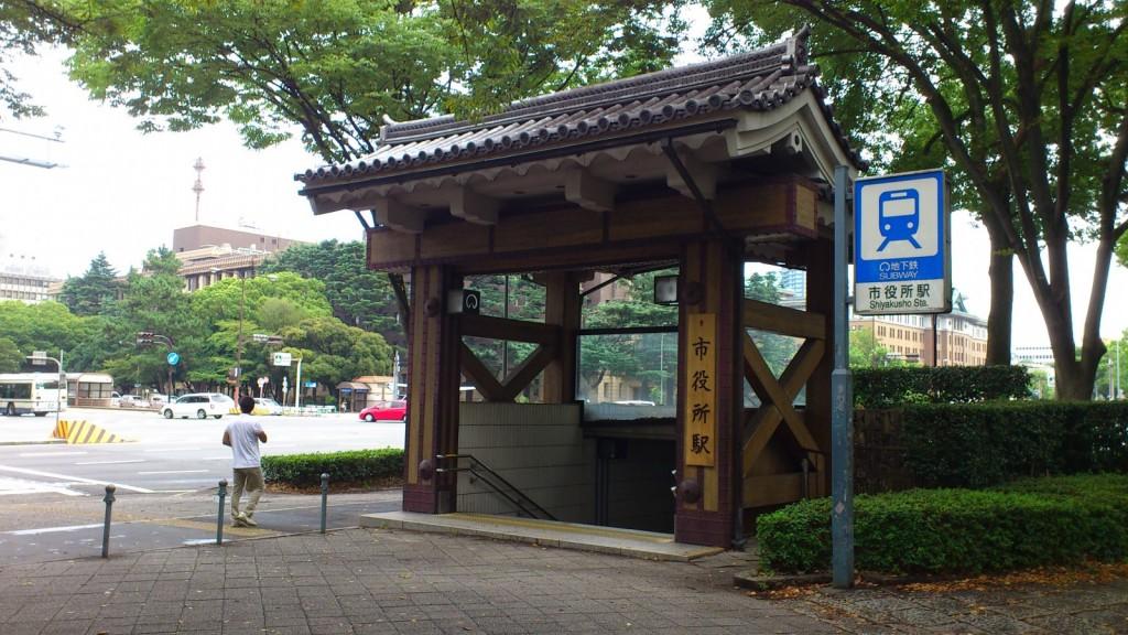 市役所駅入口