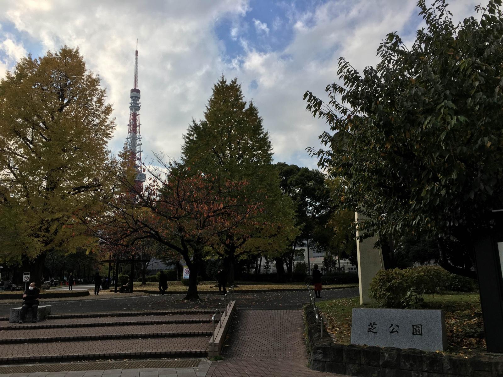 秋の芝公園と東京タワー