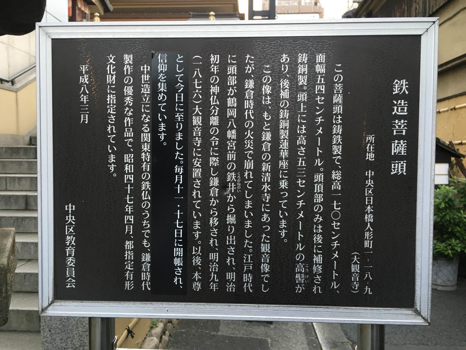 鉄造菩薩頭2
