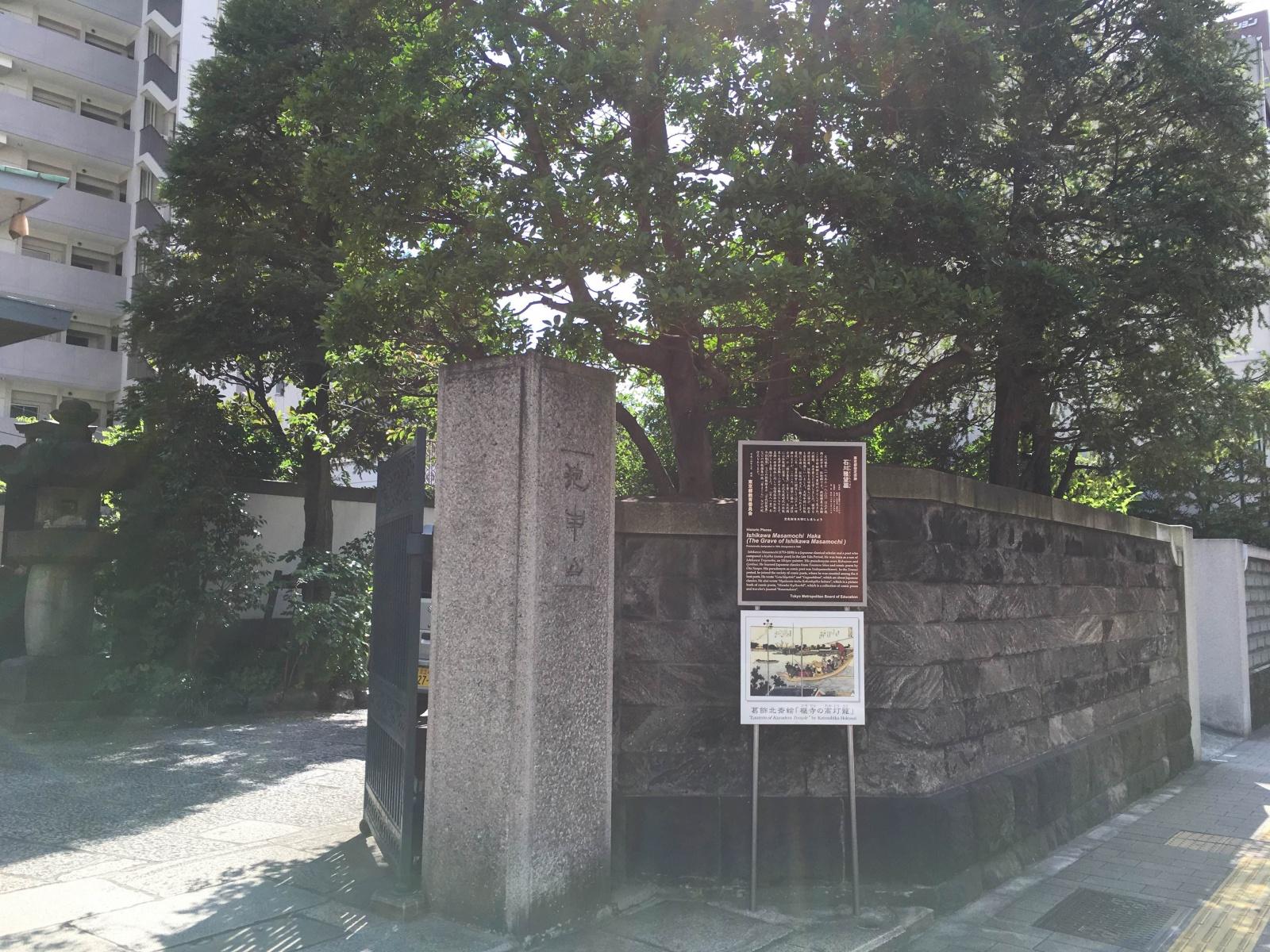 石川雅望墓