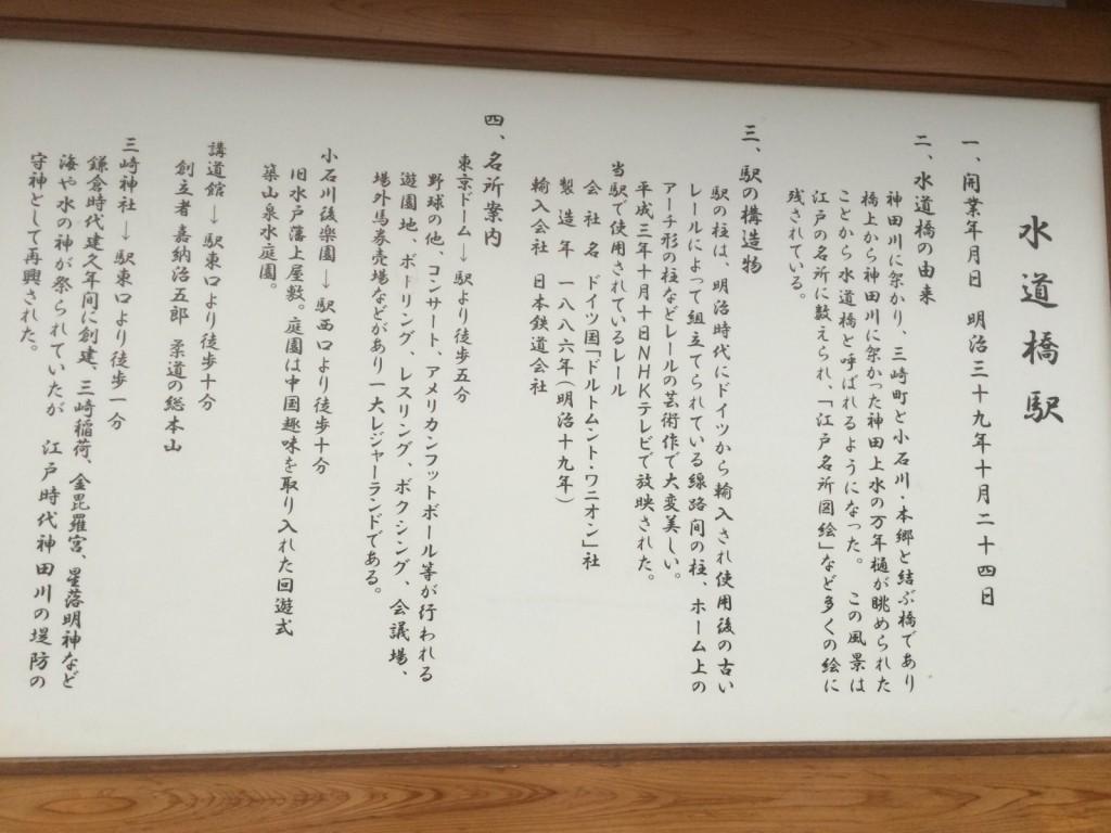 水道橋駅の由来(2)