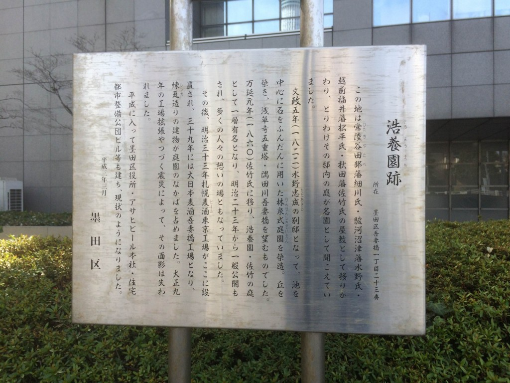 浩養園跡(2)