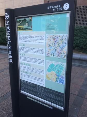 芝地区旧町名由来(2)