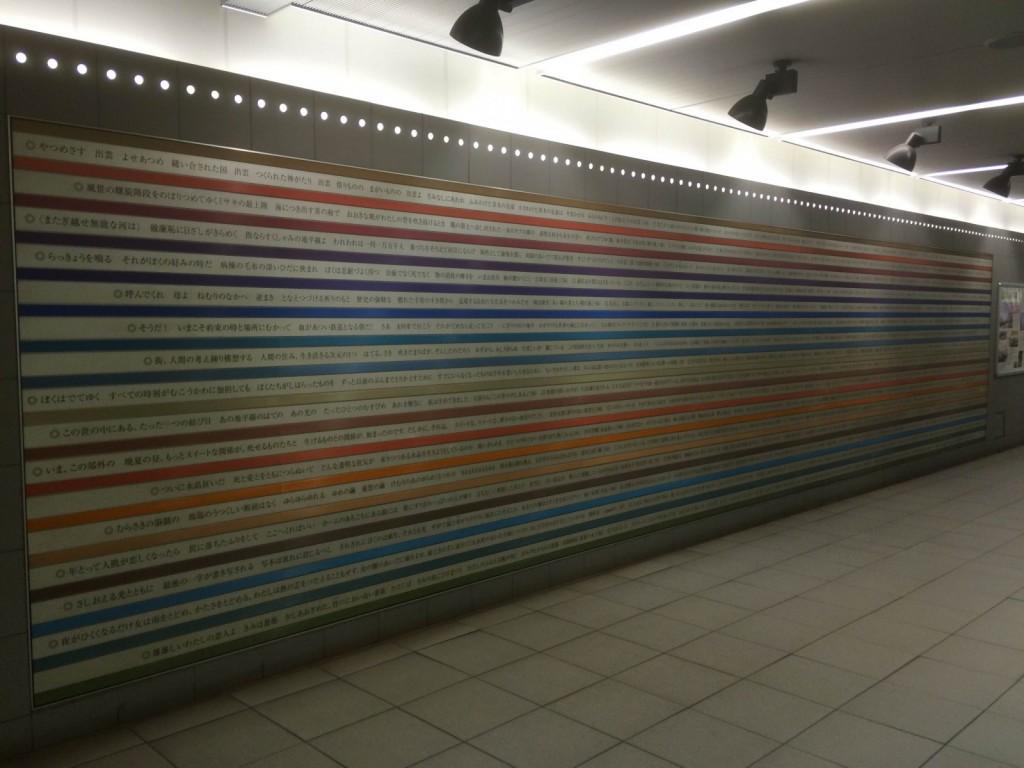 本郷三丁目駅で見かけた(2)