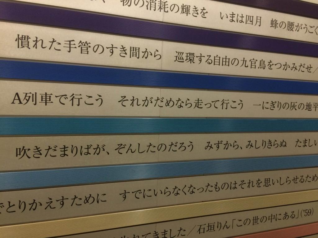 本郷三丁目駅で見かけた(1)