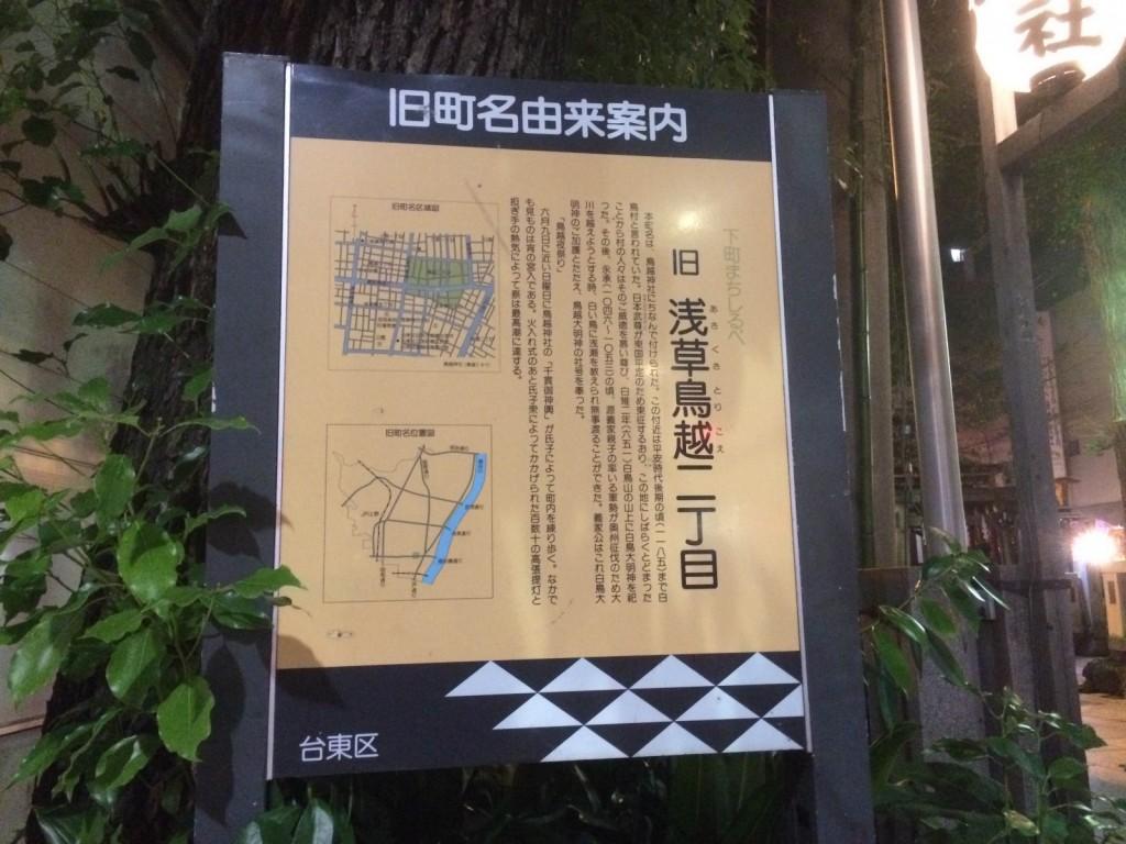 旧 浅草鳥越二丁目(2)