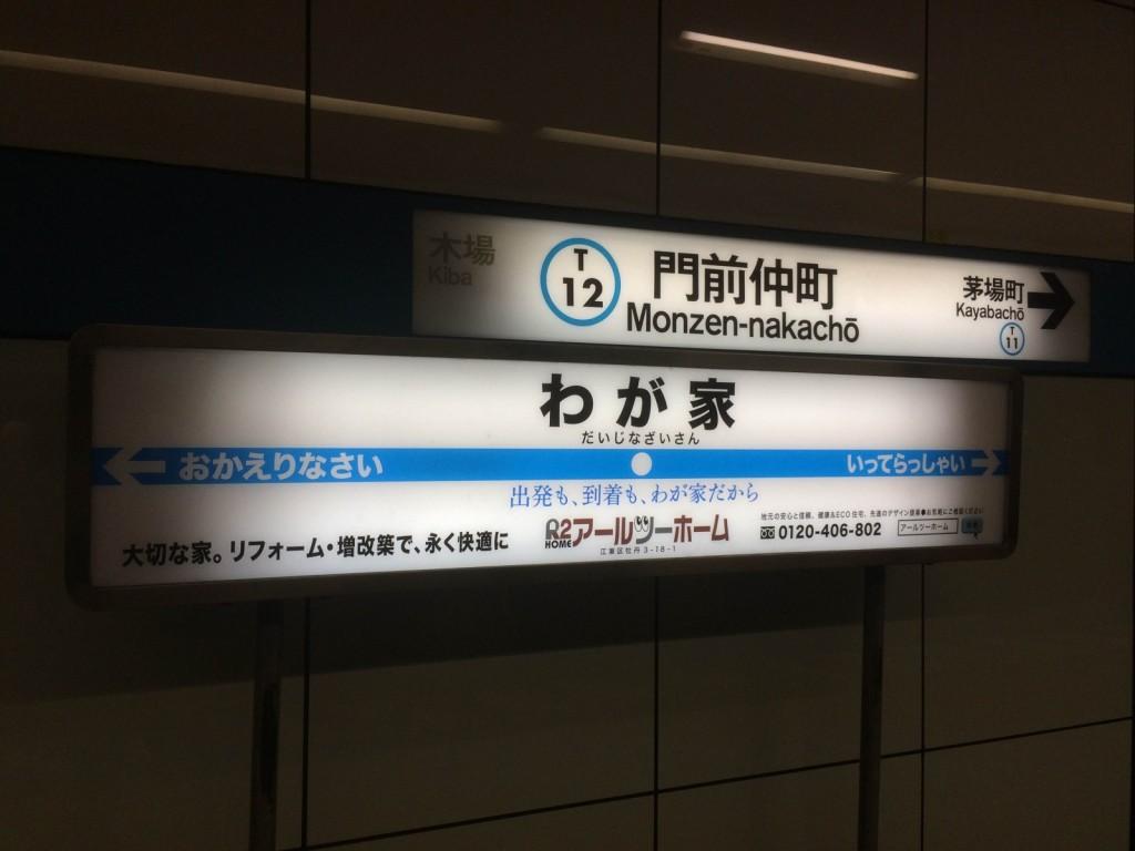 駅の案内バージョンの広告