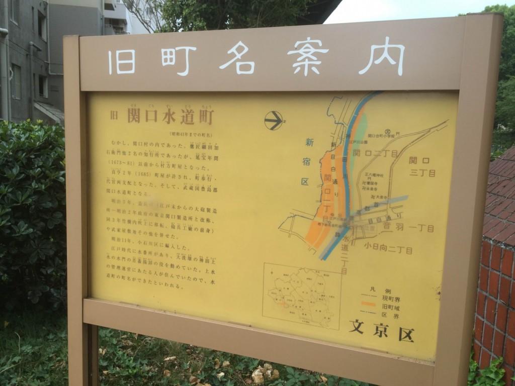 旧 関口水道町(2)