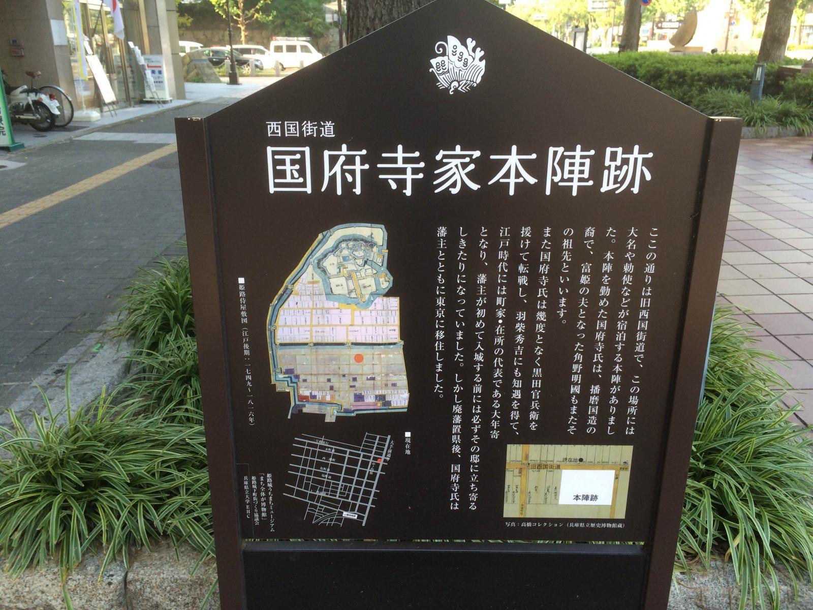 国府寺家本陣跡(2)