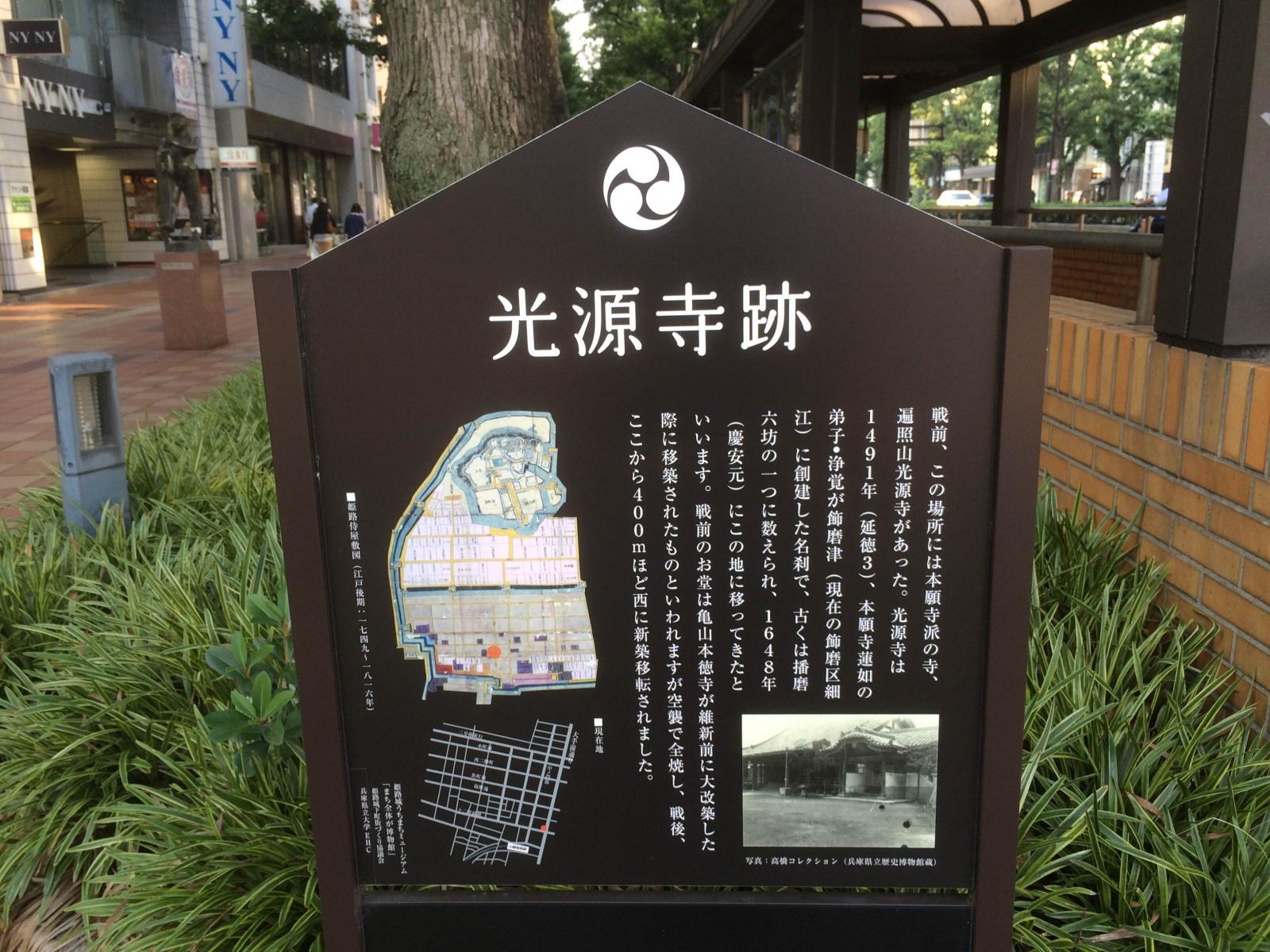 光源寺跡(2)