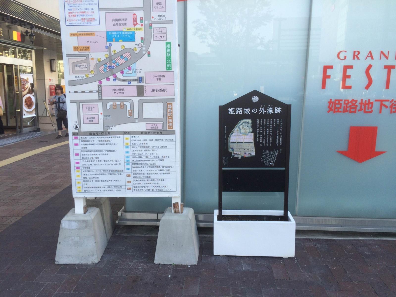 姫路城の外濠跡(1)