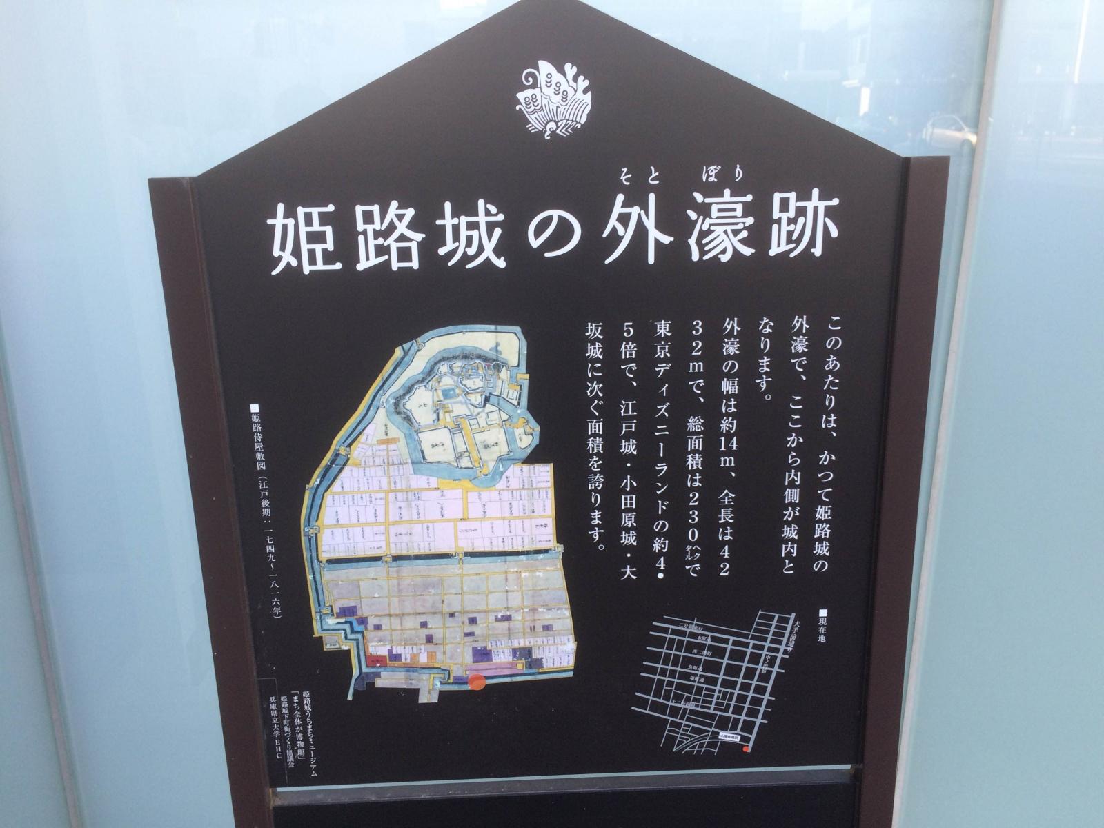 姫路城の外濠跡(2)