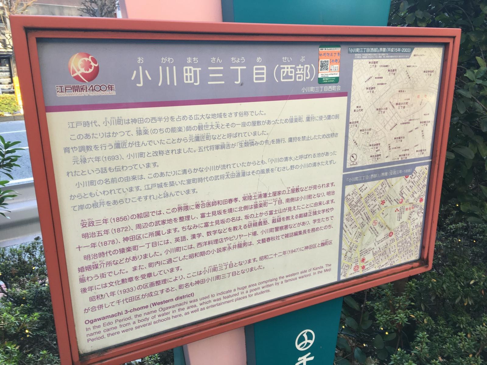 小川町三丁目(西部)2