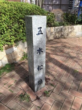 五本松跡(2)