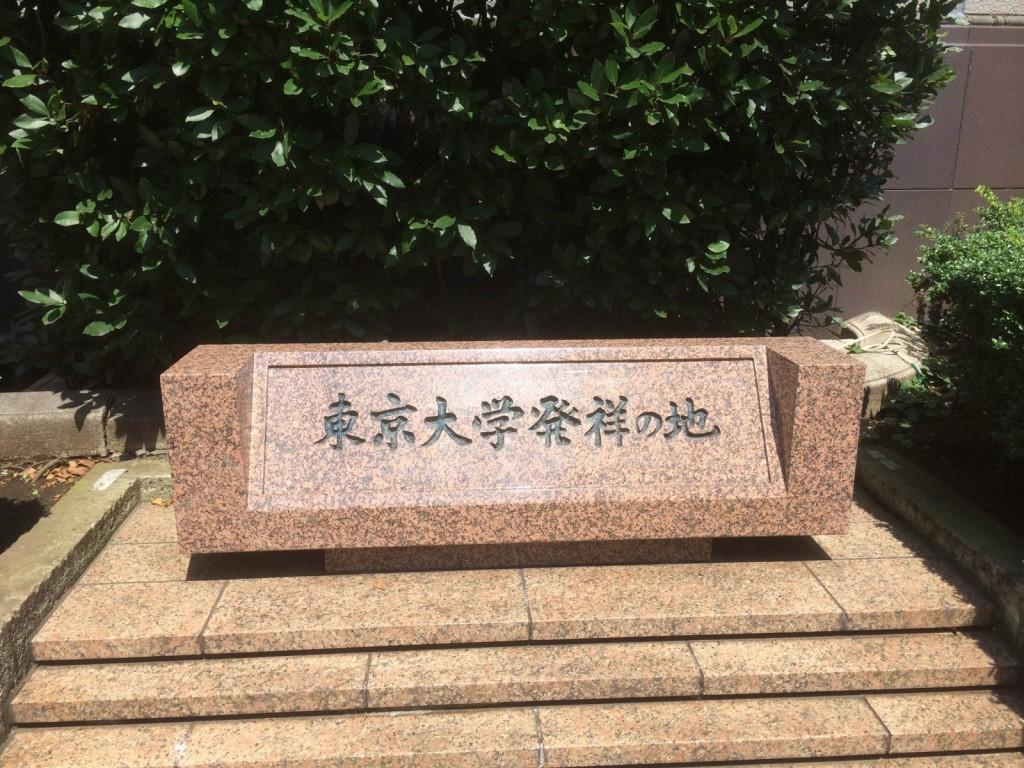 東京大学発祥の地(1)